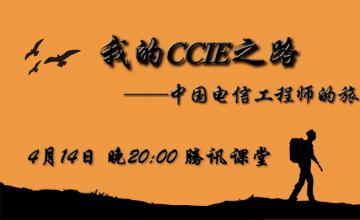 【2016.04.14】电信工程师的CCIE之路——中国电信工程师的旅途