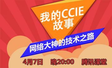 【2016.04.07】网络大神的技术之路——我的CCIE故事
