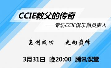 【2016.03.31】CCIE教父的传奇——专访CCIE俱乐部负责人
