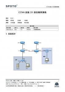 CCNA 实验19 综合案例演练1