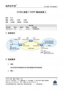 CCNA 实验7 OSPF路由实验2