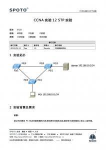 CCNA 实验12 STP实验