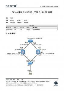 CCNA 实验13 HSRP、VRRP、GLBP实验