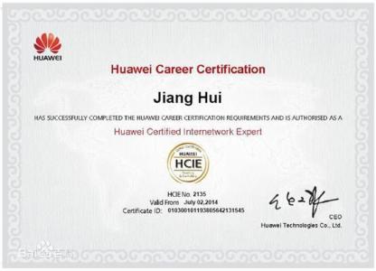 华为认证体系中最高级别的ICT技术认证