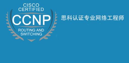 CCNP课程考试大纲,最新CCNP考试大纲