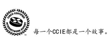 【2009.09.03】生命中的第一个CCIE——CCIE#25214——黄ss