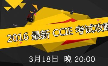 【2016.03.18】2016最新CCIE考试攻略——思博金牌讲师
