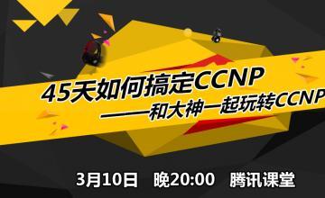 【2016.03.10】45天如何搞定CCNP——跟大神一起玩转CCNP