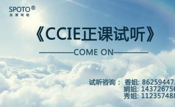 【2016.07.13】CCIE正课试听