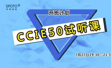 【2016.07.27】CCIE50试听课