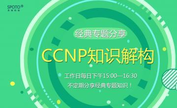 【2016.08.01】专题课《CCNP知识解构》