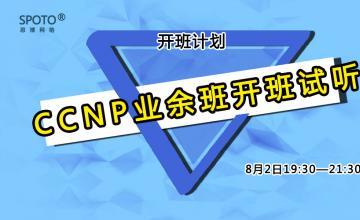 【2016.08.02】CCNP业余班试听