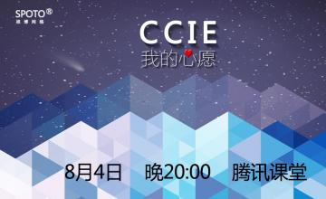 【2016.08.04】CCIE--我的心愿