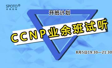 【2016.08.05】CCNP业余班试听
