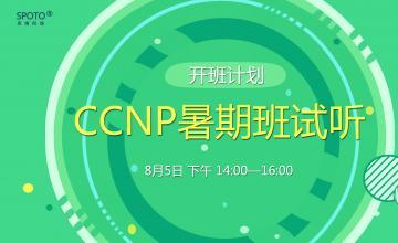【2016.08.05】CCNP暑期班试听课
