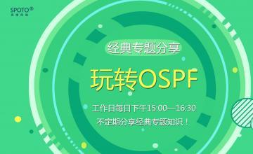 【2016.08.08】专题课《玩转OSPF》