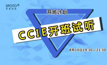 【2016.08.10】CCIE开班试听