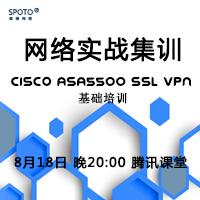 【2016.08.18】网络技术集训——Cisco ASA5500 SSL VPN的基础培训