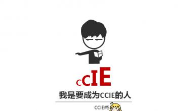 【2016.08.11】我是要成为CCIE的人