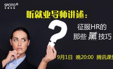 【20160901】听就业导师讲述 :征服HR的那些黑技巧
