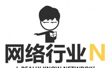 【20160923】网络行业怎样?