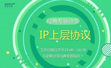 专题分享《IP上层协议》