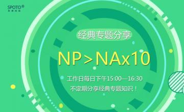 【20161129】专题分享《NP>NAx10》