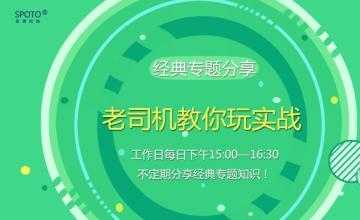 11月30日  15:00  腾讯课堂 专题分享《老司机教你玩实战》
