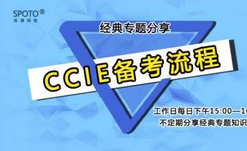 11月2日  15:00  腾讯课堂 专题分享《CCIE备考流程》