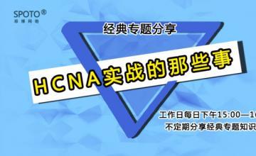 12月13日  15:00 专题分享《HCNA实战的那些事》
