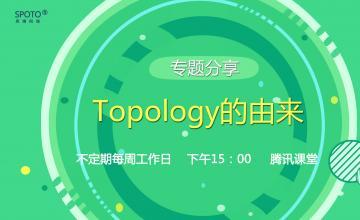 12月20日  15:00   专题分享《Topology的由来》