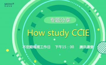 12月21日 15:00《How study CCIE》