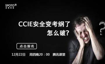 12月22日  晚20:00 专题分享《CCIE安全变考纲了怎么破?》
