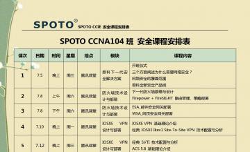 SPOTO 安全CCNA104班 课程表