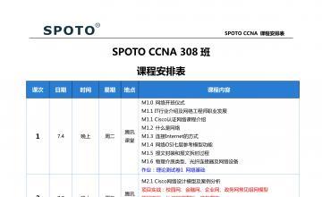 SPOTO CCNA309班课程安排表