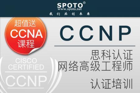 CCNP课程详情