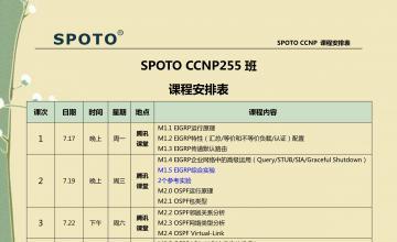 SPOTO CCNP 260班课程安排表
