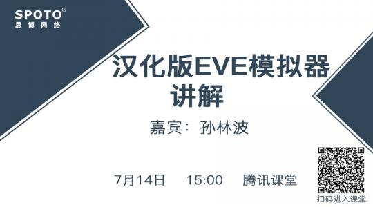汉化版EVE模拟器讲解