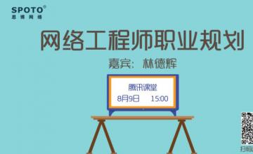 Cisco/华为网络工程师职业规划