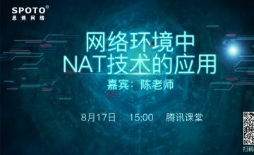 网络环境中NAT技术的应用