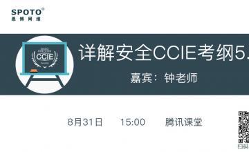 详解安全CCIE考纲5.0