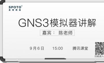 GNS3模拟器讲解