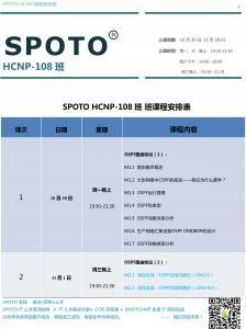 SPOTO 数通 HCNP 110课程表