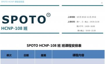 SPOTO 数通 HCNP 108课程表