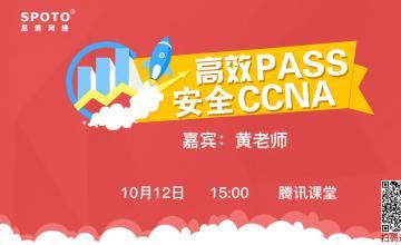 高效PASS安全CCNA