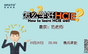 怎么学好HCIE