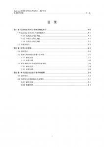 华为交换机典型组网案例