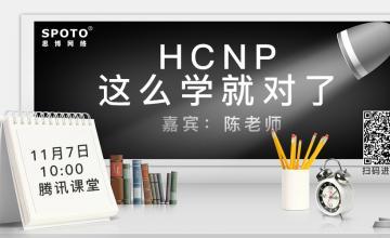 HCNP,这么学就对了