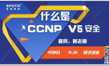 什么是CCNP V5安全