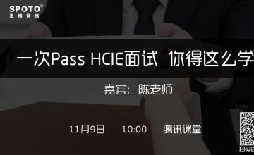 一次pass HCIE面试,你得这么学